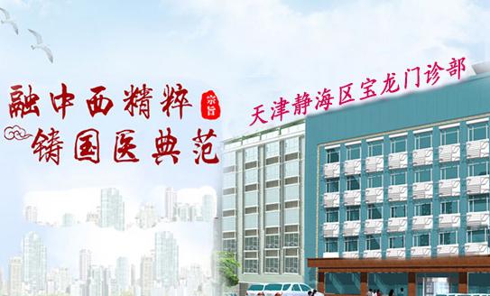天津静海区宝龙医院大楼图