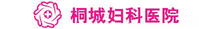 桐城人流医院logo图